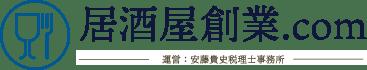 居酒屋創業.com